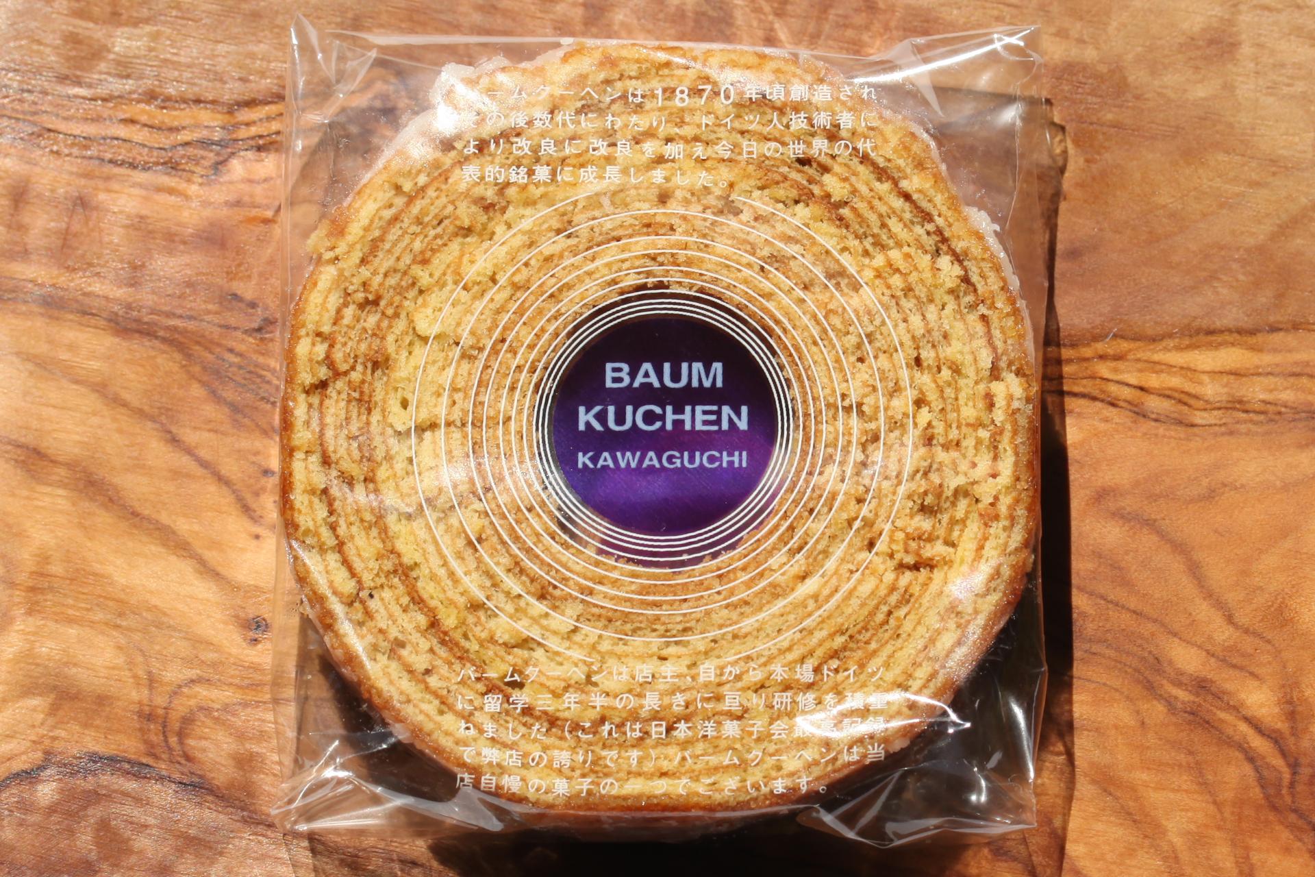 kk-baumkuchen-s